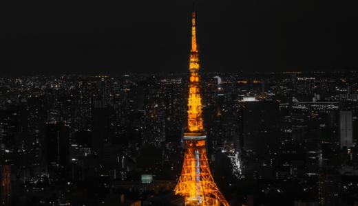 東京タワーのデートプランを紹介!周辺のおすすめスポットも合わせて紹介。