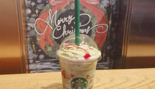 【期間限定】【体験レポ】ピスタチオ クリスマス ツリー フラペチーノを実際に飲んでみた!スターバックスホリデーシリーズ第3弾はまるでクリスマスツリー!?