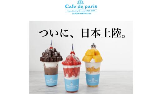 韓国で人気のCafe de paris(カフェ ド パリ)が日本初上陸!スイーツ&インスタ好きの彼女を連れて行こう!
