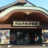 大江戸温泉 カップル