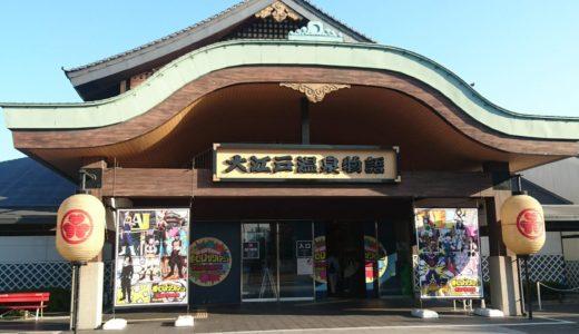 大江戸温泉にカップルでいく時の楽しみ方!モテる男が覚えておきたい8つのこと