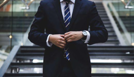 東京都内のオーダースーツおすすめ専門店7選!モテる男はオーダースーツでおしゃれに!