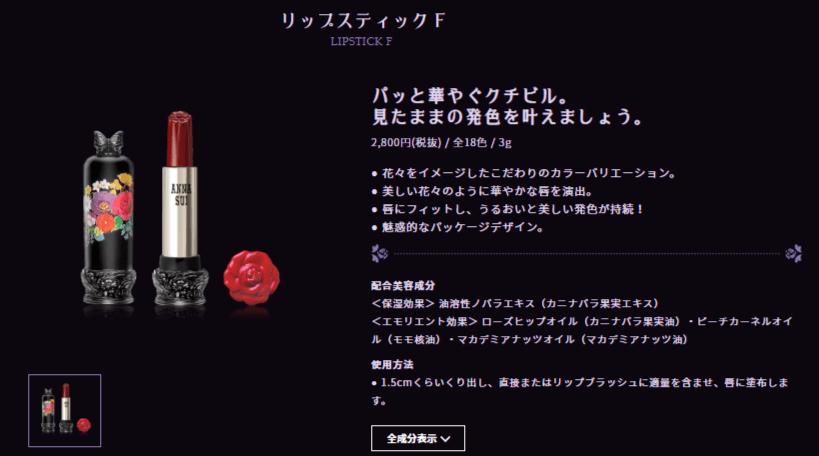 口紅プレゼント(3) (1)