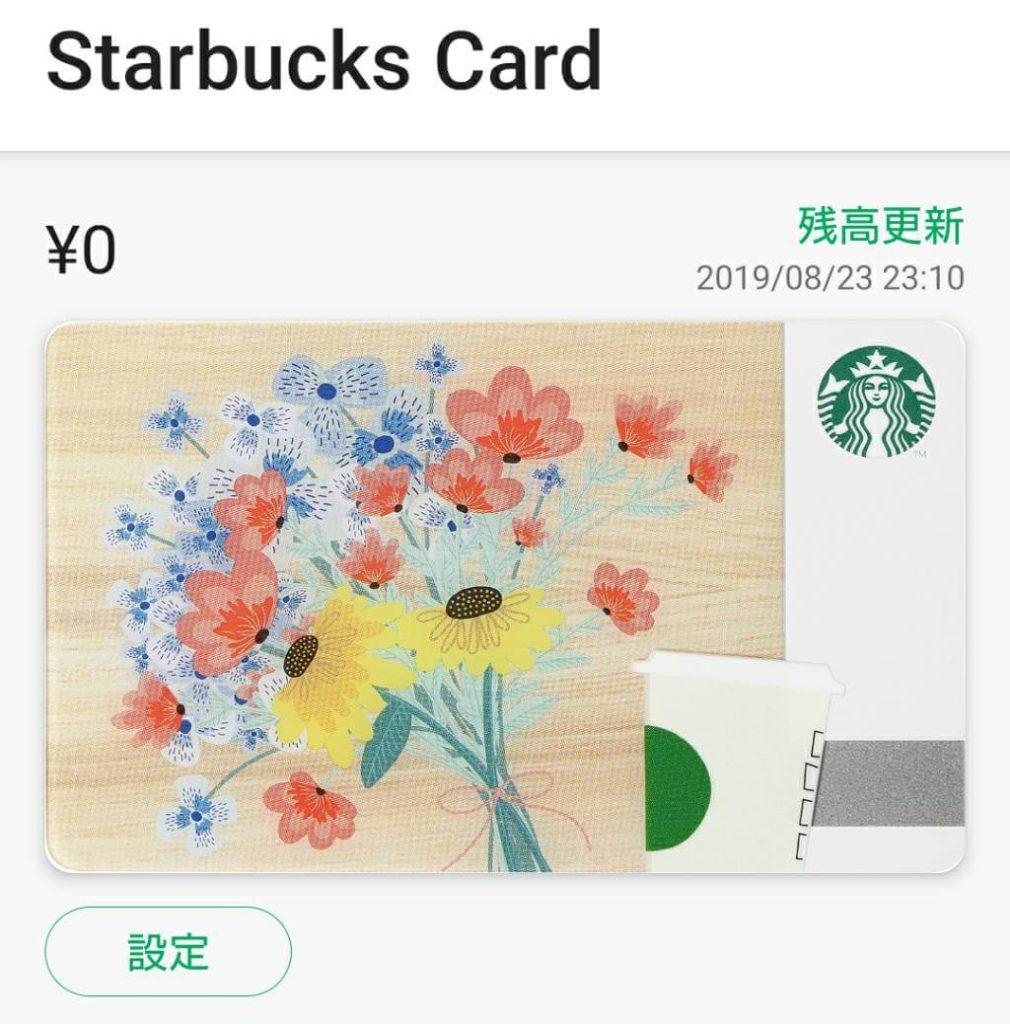 スタバ公式アプリ
