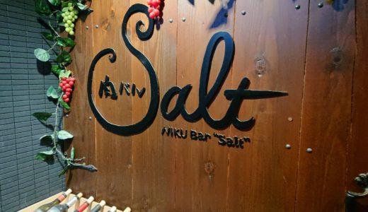 恵比寿の肉バル「Salt」のランチ!実際に行ってみた感想をレビュー!