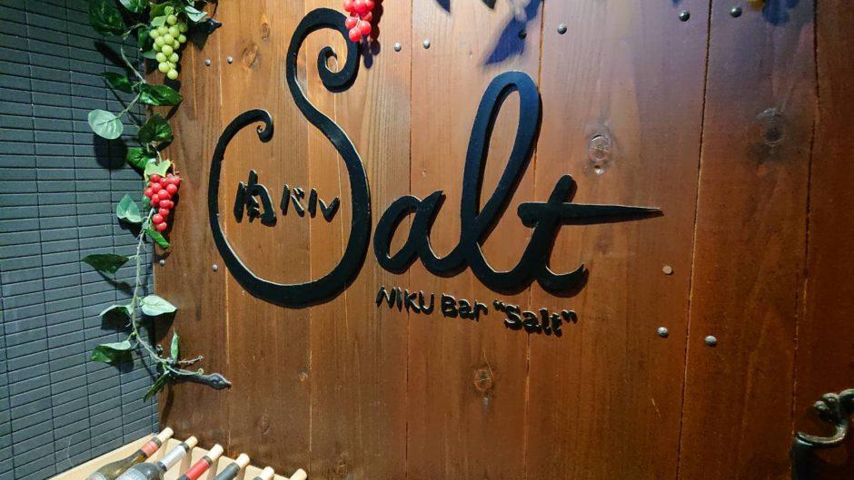 恵比寿 ランチ salt